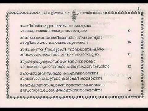 Lalitha Sahasranamam Part 01 Video 01malayalam video