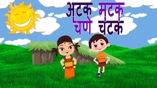 Atakmatak Chane Chatak - Marathi Balgeet | Superhit Animated Marathi Kids Songs मराठी गाणी