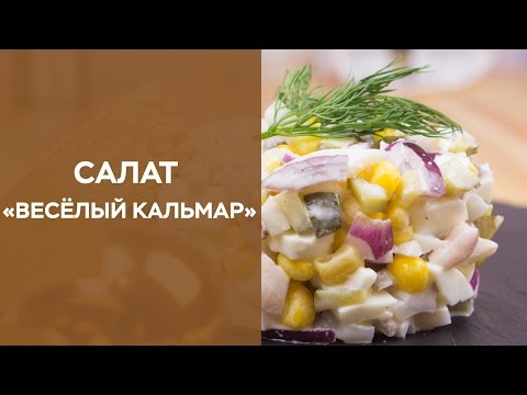 Салат «Веселый кальмар»