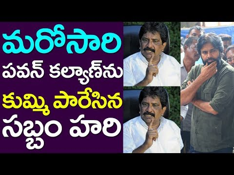Sabbam Hari Once Again Attack On Pawan Kalyan| North Andhra| Vizag| Take One Media| Janasena TDP YCP