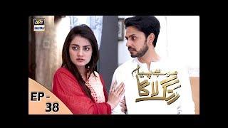 Mohay Piya Rang Laaga - Episode 38 - ARY Digital Drama