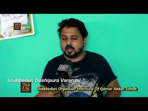 Interview Of Organiser (Shabbedari) Yade Sakina Bintul Hussain Janab Qamar Abbas Sb Doshipuar