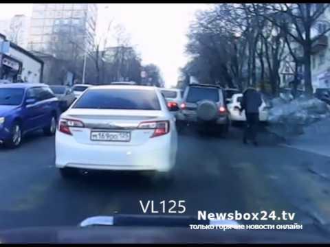 Во Владивостоке автомобилисты устроили драку прямо на проезжей части