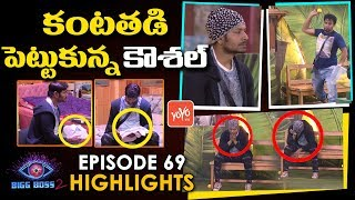 Bigg Boss 2 Telugu Episode 69 Highlights | Kaushal Emotional | Nutan Naidu