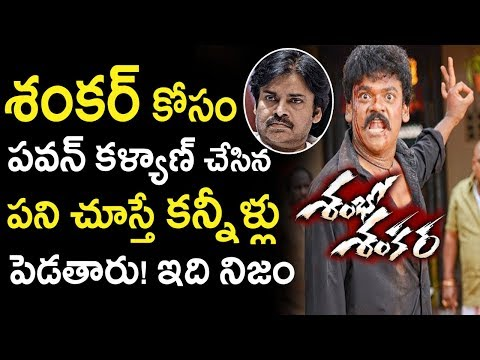 Shakalaka Shankar Struggle For Making Shambho Shankara Movie | Shakalaka Shankar Movie Latest News