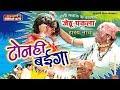 Tonhi Baiga   टोनही बैईगा | Chhattisgarhi  Drama Artist   Comedy King   Jhetu Pakla