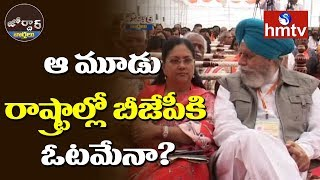 BJP Likely to lose in MP, Rajasthan and Chhattisgarh Assembly Elections | Jordar News | hmtv
