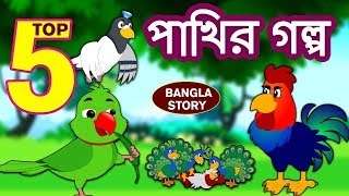 পাখির গল্প -  Rupkothar Golpo | Bangla Cartoon | Bengali Fairy Tales | Bangla Golpo | Koo Koo TV