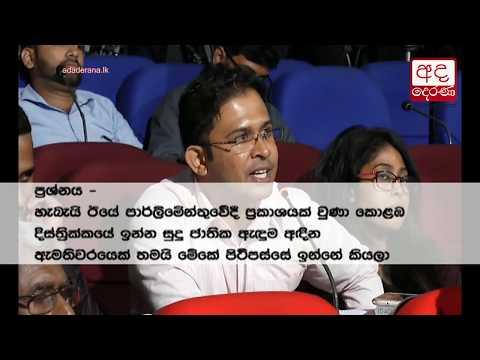 rajitha says persons|eng