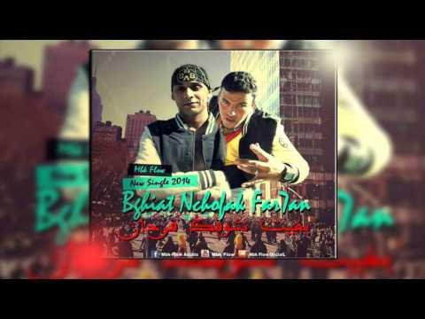 MBK Flow – BGhiat NChofak Far7an | 2015 بغيت نشوفك فرحان أغنية حزينة عن مرض سرطان وسعادة الإنسان