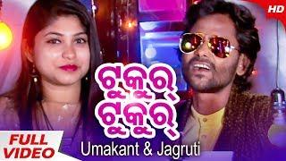 Mate Tukur Tukur - Studio Version   A Masti Song By Umakant Barik & Jagruti   91.9 Sarthak FM