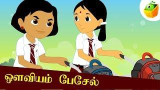 ஔவியம் பேசேல் (Avviyam Paesel) | Aathichudi Kathaigal | Tamil Stories for Kids