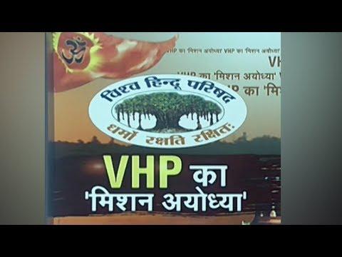 Vishva Hindu Parishad organizes seminar in BHU