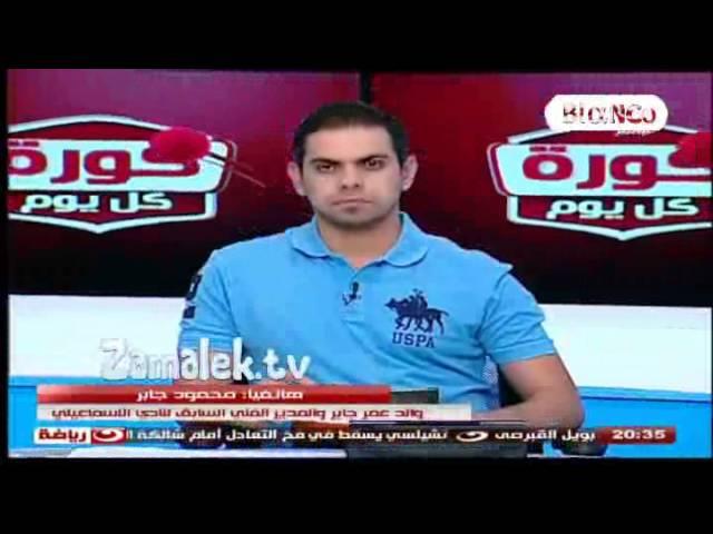 محمود جابر والد اللاعب عمر جابر وتفاصيل جلسة مرتضي منصور مع اللاعب