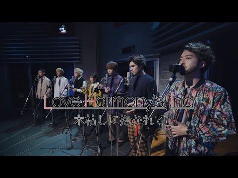 Love Harmony's, Inc.『木枯しに抱かれて』Official Music Video