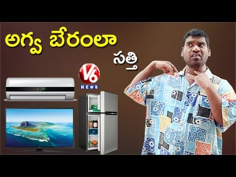 Bithiri Sathi Going To Buy Home Appliances After GST Rates Cut | Teenmaar News | V6 News