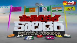 పొలిటికల్ కారిడర్ || Sakshi Political Corridor - 22nd March 2018 - Watch Exclusive