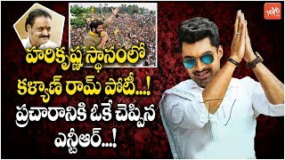 Jr NTR to Campaign For Nandamuri Kalyan Ram in 2019 Elections | Kalyan Ram Political Entry