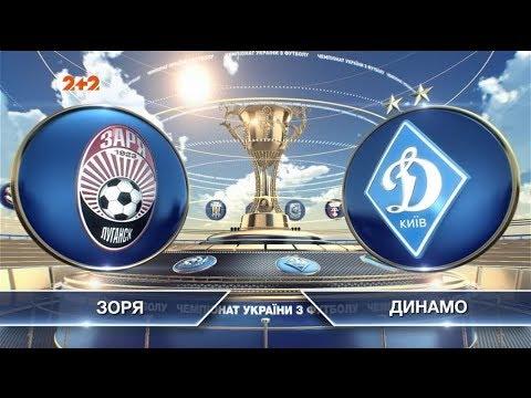 Заря – Динамо – 1:1. Обзор матча