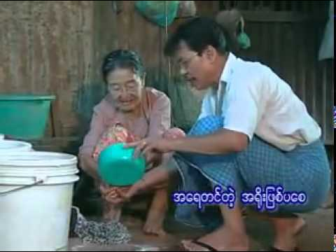Myanmar song,  Mother  by Sai Htee Saing