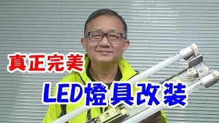 傳統燈具改換成LED燈具 真正完美的作法 不需再加2條電線喔