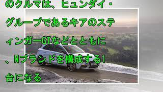 長期テスト ヒュンダイi30 N(1) ファースト・インプレッション - 初試乗 | AUTOCAR JAPAN