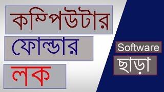 Hide Personal Files/Folder Bangla   Lock Computer Folder Without any Software   Omar TecH