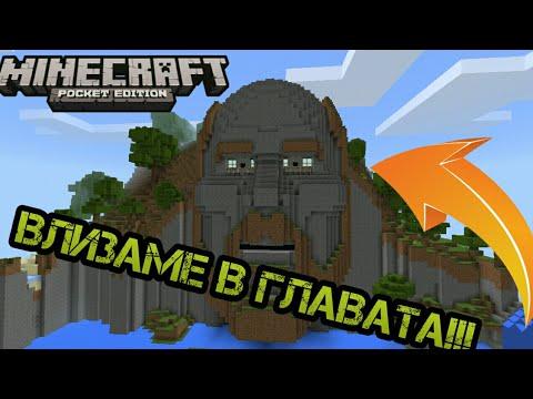 Minecraft PE - Temple of Notch - ВЛИЗАМЕ В ГЛАВАТА МУ!!!