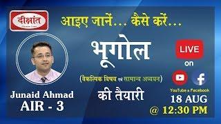 Dikshant IAS Live Stream