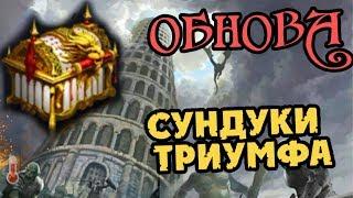 ОБНОВА - Крафт Ремней - Сундуки Триумфа | DARKNESS RISES