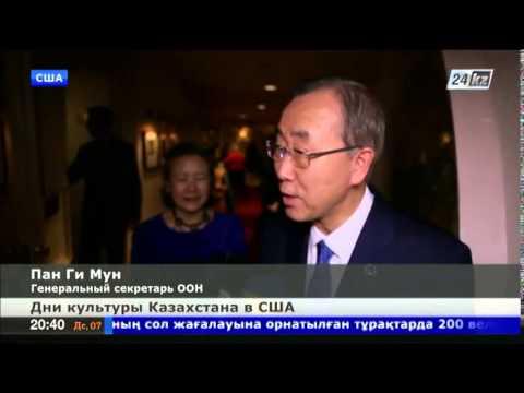Дни культуры Казахстана в США
