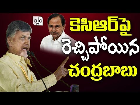 Chandrababu Satiers On Kcr | AP Elections 2019 | YS Jagan, Pawan Kalyan | Politics | Alo Tv