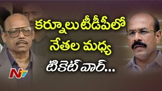 Internal Clashes Between TDP Leaders Over Kurnool MLA Ticket | NTV