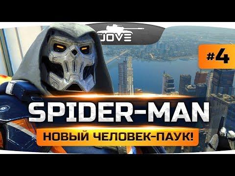 НОВЫЙ ЧЕЛОВЕК-ПАУК ОТ MARVEL ● Spider-Man (PS4) #4