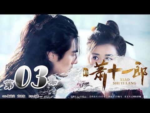 陸劇-新蕭十一郎-EP 03