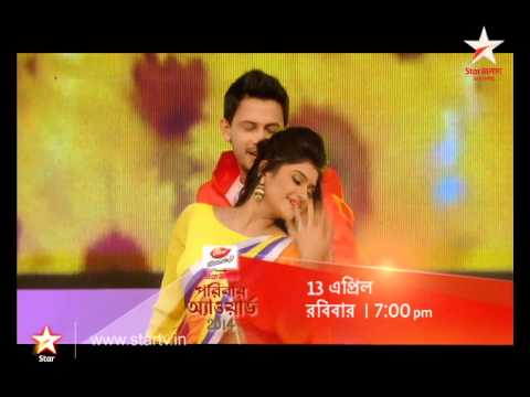 Star Jalsha Parivaar Awards 2014, 13th April At 7 Pm video