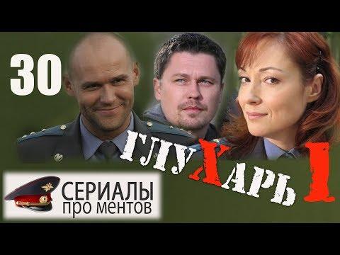 Глухарь 1 сезон 30 серия (2008) - Культовый детективный сериал!
