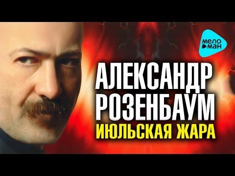Александр Розенбаум -  Июльская жара   (Альбом 1997)