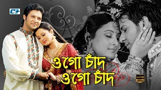 Ogo Chad Ogo Chad | Nirob & Purnima | Bangla Movie Song HD | Andrew Kishore & Konok Chapa