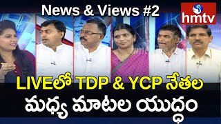Debate On AP Assembly Sessions 2019 | News andamp; Views | hmtv