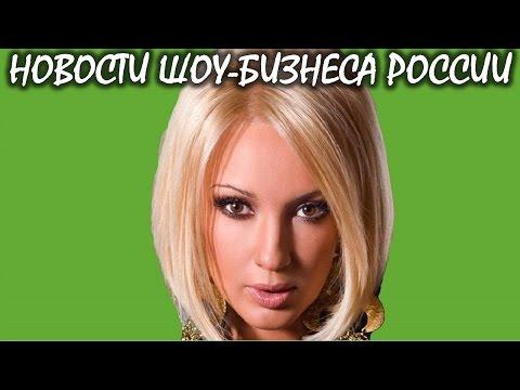 У Леры Кудрявцевой серьезные проблемы со здоровьем. Новости шоу-бизнеса России.