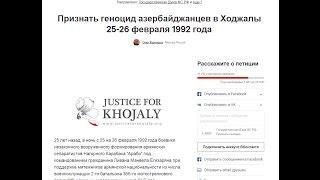 Петиция о признании Россией геноцида в азербайджанском городе Ходжалы