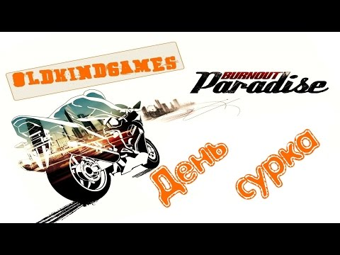 Прохождение Burnout Paradise #17 ( День сурка )