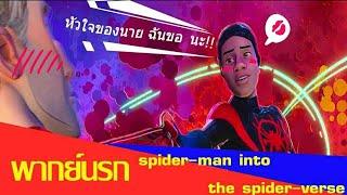 [พากย์นรก] Spider-Man Into the Spider-Verse Trailer #2