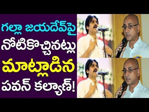 Pawan Kalyan Loose Tounge On Guntur MP Galla Jayadev| Andhra Pradesh| Take One Media| Lok Sabha | AP