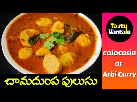 Chama dumpala pulusu in Telugu | Chama gadda pulusu or arbi curry by Tasty Vantalu