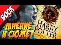 Сын Гарри Поттера ГЕЙ? Дочь Гермионы СТЕРВА? Гарри Поттер и Проклятое дитя - мнение и разбор сюжета
