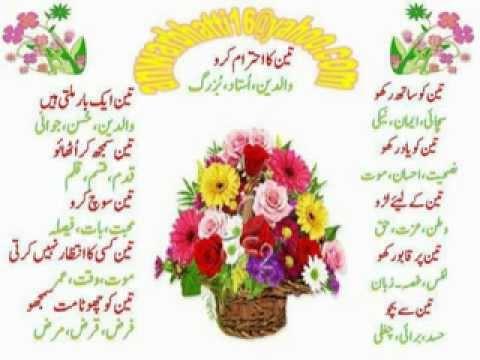 Alif Allah Chambe Di Butee Kalam Sultan Bahoo Part 1.flv 0345-3556043