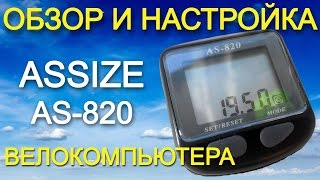 Обзор и настройка велокомпьютера ASSIZE AS-820