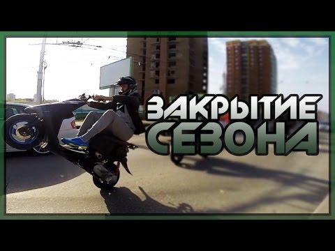Закрытие скутер сезона NSK / Элита FZM 2015 [СКУТЕР БЛОГ]
